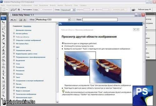 Скриншот фотошоп cs3 на русском