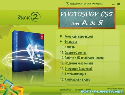 Кряк к Adobe Photoshop Cs6 на русском языке